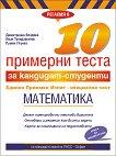 10 примерни теста за кандидат-студенти ЕПИ - специална част: Математика - Димитринка Владева, Иван Трендафилов, Румен Улучев -