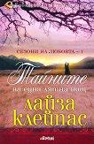 Сезони на любовта - книга 1: Тайните на една лятна нощ - Лайза Клейпас -