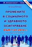 Промените в социалното и здравното осигуряване за 2014 година - Аспасия Петкова -