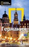 Пътеводител National Geographic: Германия - Майкъл Айвъри -