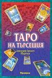 Таро на търсещия - книга