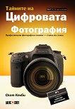 Тайните на цифровата фотография - част 1: Професионални фотографски техники - стъпка по стъпка - Скот Келби - списание