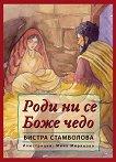 Роди ни се Боже чедо - Бистра Стамболова -