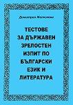 Тестове за държавен зрелостен изпит по български език и литература - Димитрия Желязкова -