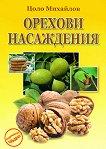 Орехови насаждения - Цоло Михайлов - книга