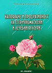 Напояване и продуктивност на етеричномаслени и лечебни култури - Проф. д-р Недко Кирилов Недков -
