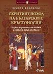 Скритият поход на българските кръстоносци - Христо Буковски - книга