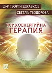 Психоенергийна терапия - Д-р Георги Здравков, Светла Теодорова -