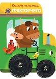 Книжка на колела: Тракторчето -