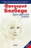 Един френски роман - Фредерик Бегбеде -