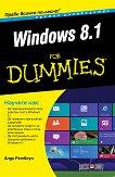 Windows 8.1 For Dummies. Кратко ръководство -