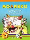 Моливко: Моторика За деца в подготвителна група на детската градина - книга за учителя