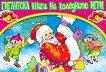Гигантска книга на Коледните игри - детска книга