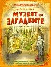 Книга-игра: Музеят на загадките - Дейвид Глоувър -