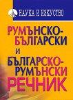 Румънско-български и българско-румънски речник -