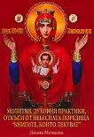 """Молитви, духовни практики, откъси от небесната поредица """"Книгите, които лекуват"""" -"""