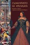 Съзаклятието на кралицата. Интриги и власт в двора на Катерина Медичи - Лоренцо Медичи - книга