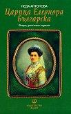 Царица Елеонора Българска - Неда Антонова - книга