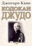 Кодокан джудо - Джигоро Кано -