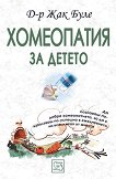 Хомеопатия за детето - д-р Жак Буле -
