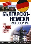Българско-немски разговорник - учебник