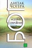 Бог. Истории и откровения - Дипак Чопра -