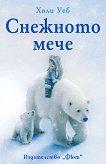 Снежното мече - Холи Уеб -