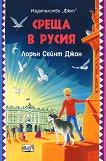 Среща в Русия - Лорън Сейнт Джон -