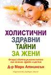 Холистични здравни тайни за жени - Д-р Марк Аткинсън -