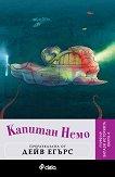 Запази историята - книга 4: Капитан Немо - Дейв Егърс -