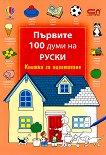 Първите 100 думи на руски - книжка за оцветяване - учебна тетрадка