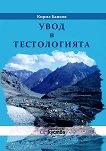 Увод в тестологията - книга
