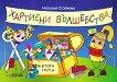 """Аз съм в детската градина: Помагало """"Хартиени вълшебства"""" : За деца на 4 - 5 години - Наталия Стойкова -"""
