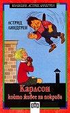 Карлсон, който живее на покрива - книга 1 - Астрид Линдгрен -