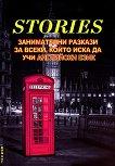 Stories: Занимателни разкази за всеки, който иска да учи Английски език -