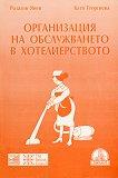 Организация на обслужването в хотелиерството - Катя Георгиева, Розалин Янев -