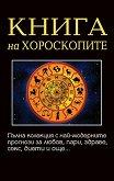 Книга на хороскопите -