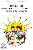 Празници в началното училище: сценарии за тържества - Светла Терзиева, Елиза Василева - книга