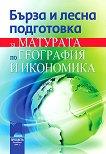 Бърза и лесна подготовка за матурата по география и икономика - Ася Богоева - сборник