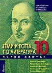 Теми и есета по литература за 10. клас - Първи свитък - Александър Панов, Младен Влашки, Петя Абрашева -