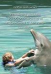 Устойчив модел за образование и хармония с децата - книга 1 - Любов Миронова - книга