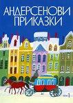 Андерсенови приказки - том 1 - Ханс Кристиан Андерсен -