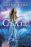 Сълза - книга 1 - Лорън Кейт -