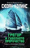 Подземните хроники - книга 2: Грегор и гибелното пророчество - Сюзан Колинс -