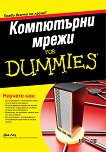 Компютърни мрежи For Dummies - Дъг Лоу -