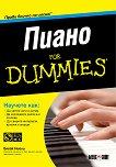 Пиано For Dummies + CD - Блейк Нийли - комикс