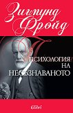 Психология на несъзнаваното - Зигмунд Фройд -