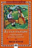 Аз съм българче - стихотворения, разкази, пътеписи - книга