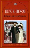 Избрани стихотворения - Пейо Яворов - книга