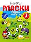 Angry Birds: Маски -